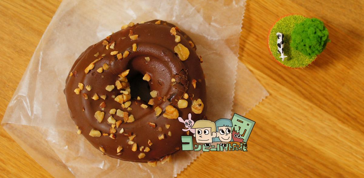 チョコ&ナッツドーナツ2
