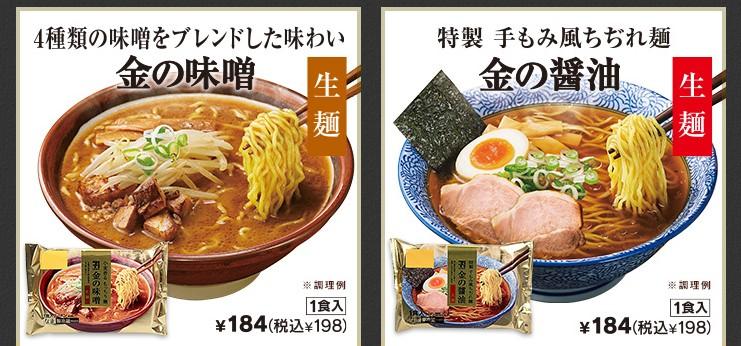 セブンゴールドに「金の生麺」登場!甘みを引き立たせたこだわり生麺